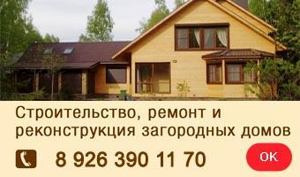 Строительная бригада в Серпухове
