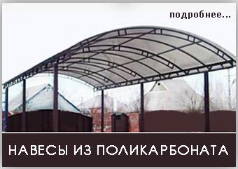 Навесы из поликарбоната в Серпухове