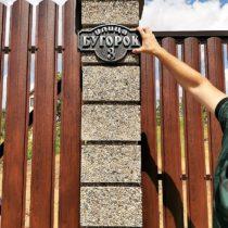 Строительство забора на ленточном фундаменте в Серпухове